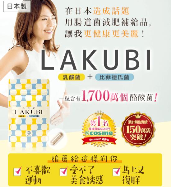 LAKUBI公式サイト