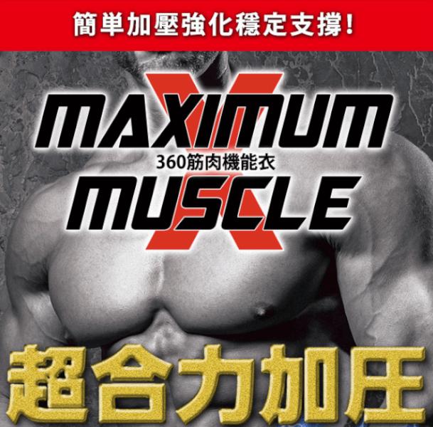 360筋肉機能衣