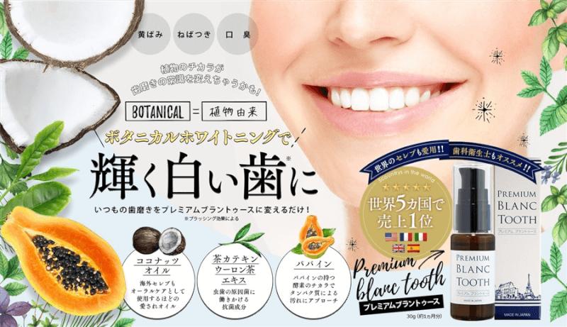 PBT植萃妍齒凝膠(Premium Blanc Tooth)