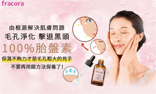 在台灣也話題沸騰的100%胎盤素美容液