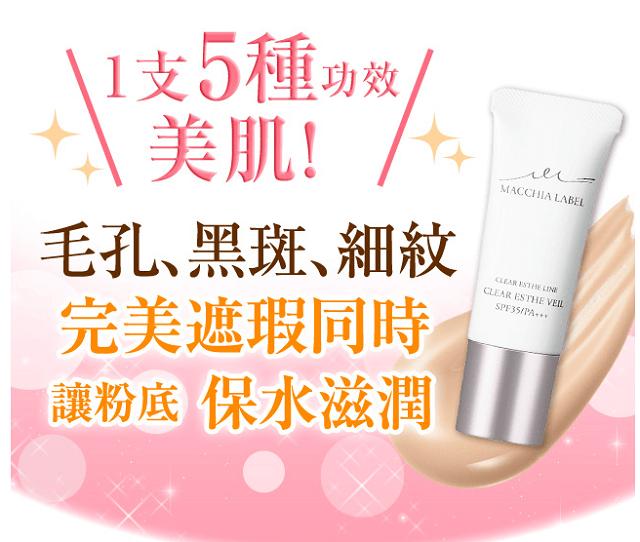 【日本直送】瑪珂蕾貝 潤澤透顏持妝精華粉底的效果和評價 改善你所有的毛孔·黑斑·細紋煩惱