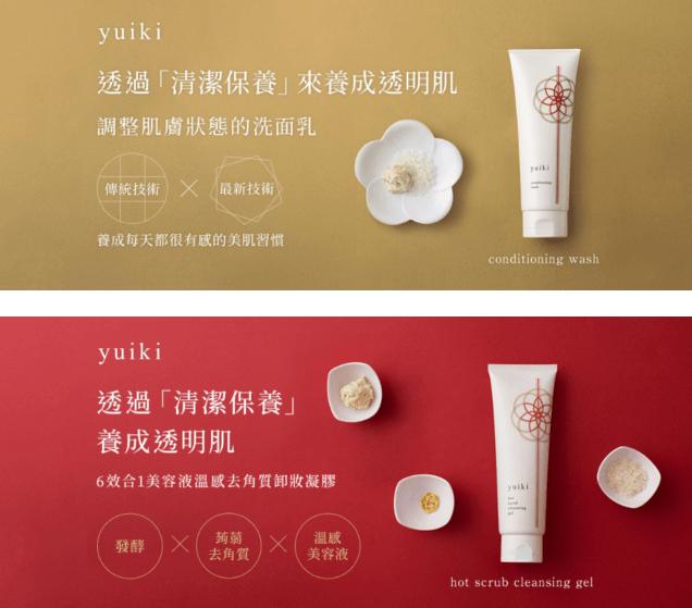 日本超夯!yuiki溫感去角質卸妝凝膠的特徵·評價·效果的總結
