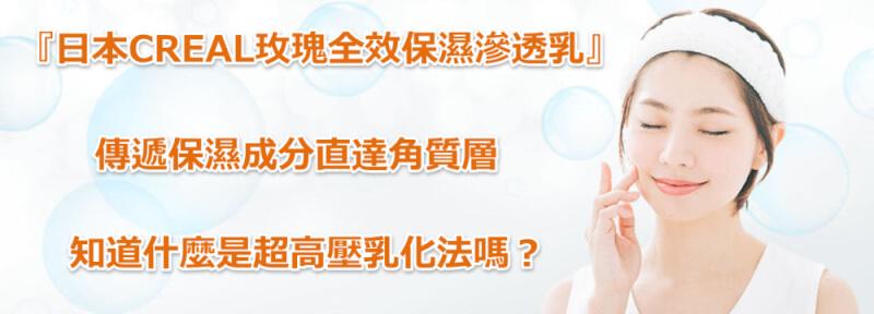 在日本大人氣的《Creal》|使保濕成分滲透進乾燥肌的四個特色