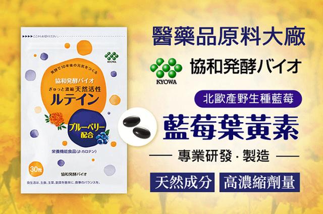 【日本直郵】日本協和発酵BIO藍莓葉黃素的功效以及評價 讓你的眼睛每一天都明亮通透