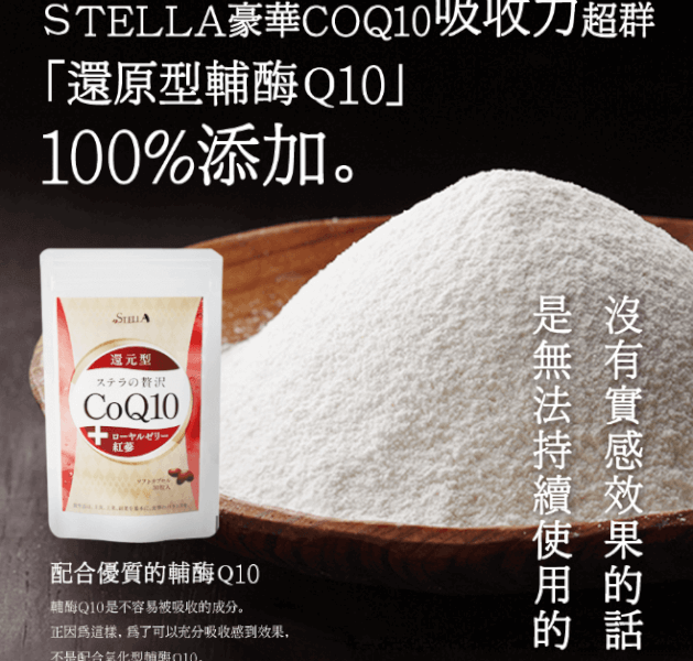 【日本超人氣產品】輔酶Q10的功效以及評價  給你一個安穩的睡眠!